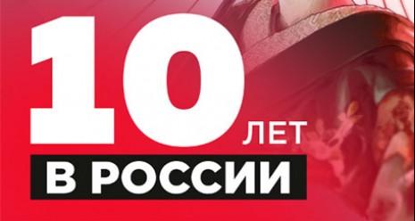 Omoikiri 10 лет в России!